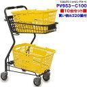 ショッピングカート PV953-C100 【10台セット+買い物カゴ20個付】 コーナーガード仕様 網目タイプ 【代引・後払い不可】【時間帯指定…