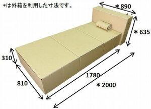 楽々ベッドサイズ