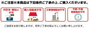 代引・後払い不可、個人宅配送不可、時間帯指定不可、工事現場への配送不可の商品です。