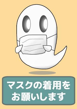 ハロウィン用マスク着用促進ポップA4サイズ