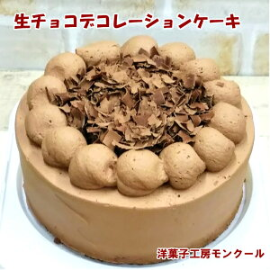【お買い物マラソン】 チョコ生デコレーションケーキ5号 (4〜5名様用)お誕生日 バースデーケーキ 母の日 父の日 ポイント消化 プレゼント 贈り物 子供の日 チョコケーキ チョコレートケ