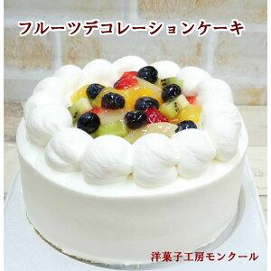 【お買い物マラソン】 フルーツデコレーションケーキ5号 バースデーケーキ 誕生日 プレゼント 母の日 父の日 ポイント消化 フルーツケーキ お祝い デコレーションケーキ おいしい