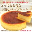 【お中元】 チーズケーキ 送料無料 お得な訳あり キズあり天使の チーズケーキ 5号 5〜6名様用 モンクール チーズケー…