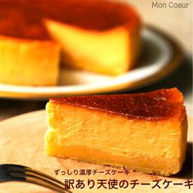 送料無料 お得な訳あり キズあり天使の チーズケーキ 5号 5〜6名様用 モンクール チーズケーキ 取り寄せ 誕生日 お試し お取り寄せ 訳あり 内祝い ポイント消化 お誕生日