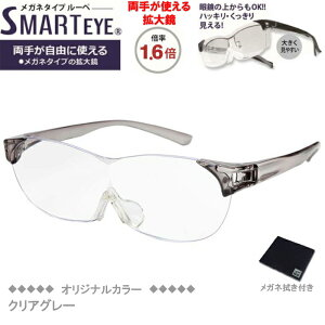 SMART EYE(スマートアイ) 拡大鏡1.6倍 メガネタイプルーペ クリアグレー SM-01-3