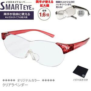 SMART EYE(スマートアイ) 拡大鏡1.6倍 メガネタイプルーペ クリアラベンダー SL-10-7