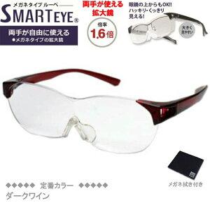 SMART EYE(スマートアイ) 拡大鏡1.6倍 メガネタイプルーペ ダークワイン SL-10-5