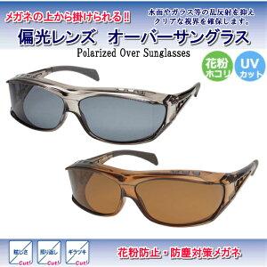 花粉防止・防塵対策 メガネの上から掛けられる 偏光オーバーグラス フード付 Polarized Over Sunglasse HTH-833