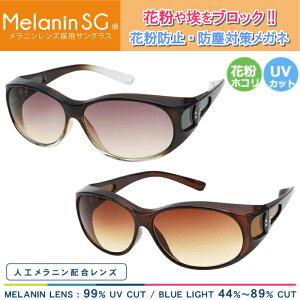 紫外線・花粉・防塵対策 メガネの上から掛けられる オーバーグラス メラニンレンズ採用 紫外線もブルーライトもカット MLX-2033
