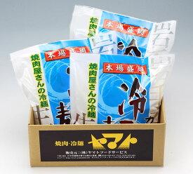 ご自宅用にいかがですかお得な本場盛岡冷麺6食袋入り(2食×3袋)