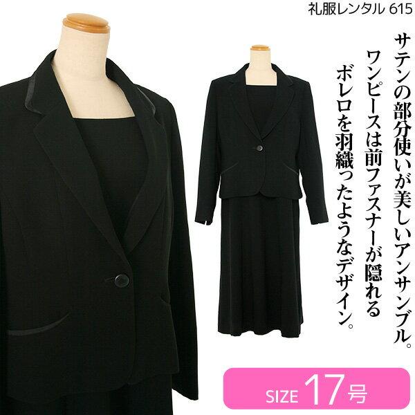 【レンタル】女性礼服615 17号 fy16REN07 [ls]