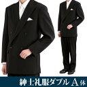 礼服 レンタル 喪服 レンタル スーツ[A体型]ダブル 礼服 レンタル 3点セット[レンタル][フォーマル][貸衣装][ブラック][スーツ][男性][紳士][男][メンズ][お通夜][お葬式][結婚式