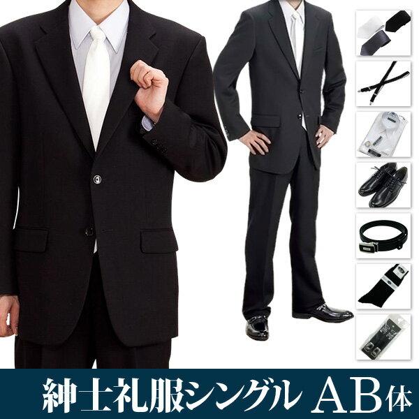 【レンタル】[フルセット][レンタル スーツ][AB体型]シングル 礼服 レンタル フルセット[レンタル礼服][ヤングフォーマル][貸衣装][レンタルスーツ][ブラックスーツ][喪服][略礼服][礼装用Yシャツ][男性][紳士][男][fy16REN07]