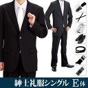 【レンタル】[フルセット][レンタル スーツ][E体型]シングル 礼服 レンタル フルセット[レンタル礼服][大きいサイズ][貸衣装][レンタル…