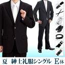 [夏用][フルセット][E体型]夏 シングル 礼服 レンタル フルセット[レンタル礼服][ブラックフォーマル][貸衣装][レンタルスーツ][ブラッ…