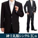 【レンタル】礼服 レンタル 喪服 レンタル スーツ[K体型]シングル 礼服 レンタル 3点セット[キングサイズ][ブラックフォーマル][レンタ…