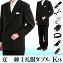 [フルセット][夏 礼服 レンタル][ダブル][K体型]夏用 礼服 レンタル フルセット[レンタル礼服][ブラックフォーマル][略礼服][スーツレ…