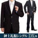 【レンタル】[ウエスト150cmまで対応][レンタル][喪服][礼服][DX体型]シングル 3つボタン 礼服 レンタル 3点セット[レ…