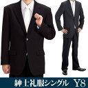 [Y8シングル][身長180〜185][82cm][シングル]シングル礼服Y8[オールシーズン][礼服レンタル][喪服レンタル]fy16REN07