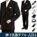 【レンタル】礼服 レンタル[AB4ダブル][身長160〜165][84cm][ダブル][フルセット]ダブル礼服AB4 [オールシーズン][礼…