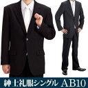 [AB10シングル][身長190〜195][96cm][シングル]シングル礼服AB10[オールシーズン][礼服レンタル][喪服レンタル]fy16REN07