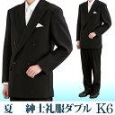 [夏K6ダブル][身長170〜175][120cm][ダブル]ダブル礼服K6[サマー][礼服レンタル][喪服レンタル]fy16REN07[M]