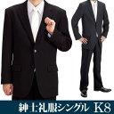 [K8シングル][身長180〜185][125cm][シングル]シングル礼服K8[オールシーズン][礼服レンタル][喪服レンタル][l]fy16REN07