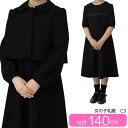 【レンタル】【子供】【礼服】【喪服】【140cm】女の子用ブラックフォーマルレンタル【ブラックフォーマル】【ワンピ…