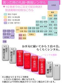 配送地図とご利用の予定(東京発送)