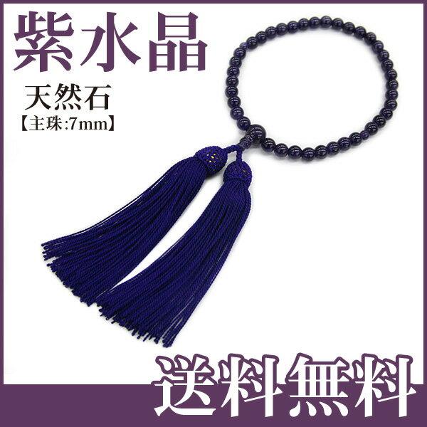 【販売品】数珠 女性用 紫水晶 天然石 38玉 正絹頭付房 念珠袋付き 日本製 法事 葬式 葬儀 法要 通夜