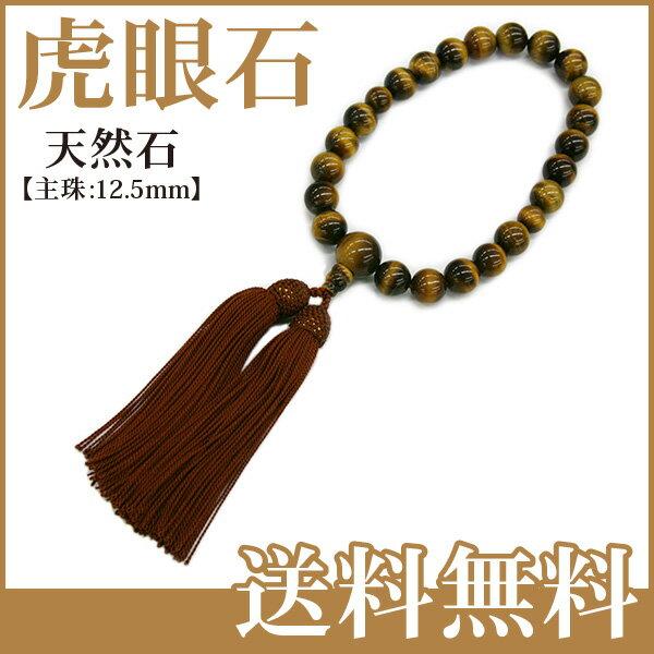 【販売品】数珠 男性用 虎目石 天然石 22玉 正絹頭付房 念珠袋付き 日本製 法事 葬式 葬儀 法要 通夜
