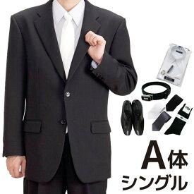 【レンタル】当日発送 [フルセット][レンタル スーツ][A体型]シングル 礼服 レンタル フルセット[レンタル礼服][ヤングフォーマル][貸衣装][礼服レンタル 男性用][ブラックスーツ][喪服][喪服 男性][礼装用Yシャツ][喪服][男性][紳士][男][fy16REN07]