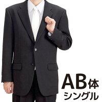 シングル礼服AB体