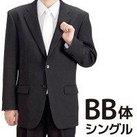 シングル礼服BB体