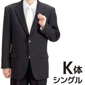 【レンタル】当日発送 礼服 レンタル 喪服 レンタル スーツ[K体型]シングル 礼服 レンタル 3点セット[キングサイズ][ブラックフォーマル][レンタルスーツ][ブラックスーツ][大きいサイズ][男性][紳士][男][メンズ][お通夜][お葬式][結婚式][即日][fy16REN07][M]