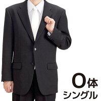 シングル礼服O体