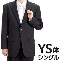 シングル礼服YS6体