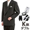 【レンタル】当日発送 [フルセット]礼服 レンタル 喪服 レンタル スーツ[K体型]ダブル 礼服 レンタル フルセット[大きいサイズ][ブラックフォーマル][4L5L][男性用][紳士][男][メンズ