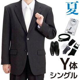 【レンタル】当日発送 [夏用][フルセット][Y体型]夏 シングル 礼服 レンタル フルセット[レンタル礼服][男性用][貸衣装][レンタルスーツ][ブラックスーツ][略礼服][サマーフォーマル][礼装用Yシャツ][礼装用靴][男性][fy16REN07]