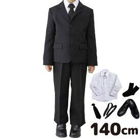 【レンタル】【小物フルセット】【子供】【礼服】【喪服】【140cm】男の子用ブラックフォーマルレンタル【ブラックフォーマル】【スーツ】【子供服】【葬式】【通夜】【法事】【結婚式】【NBF00C1】