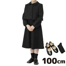 【レンタル】【小物フルセット】【子供】【礼服】【喪服】【100cm】女の子用ブラックフォーマルレンタル【ブラックフォーマル】【ワンピース】【子供服】【葬式】【通夜】【法事】【結婚式】【NCS00C3】