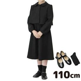 【レンタル】【小物フルセット】【子供】【礼服】【喪服】【110cm】女の子用ブラックフォーマルレンタル【ブラックフォーマル】【ワンピース】【子供服】【葬式】【通夜】【法事】【結婚式】【NCS00C3】