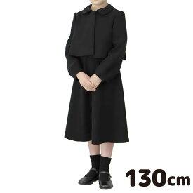 【レンタル】【子供】【礼服】【喪服】【130cm】女の子用ブラックフォーマルレンタル【ブラックフォーマル】【ワンピース】【子供服】【葬式】【通夜】【法事】【結婚式】【NCS00C3】