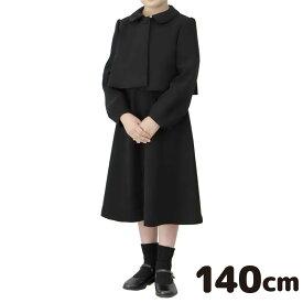 【レンタル】【子供】【礼服】【喪服】【140cm】女の子用ブラックフォーマルレンタル【ブラックフォーマル】【ワンピース】【子供服】【葬式】【通夜】【法事】【結婚式】【NCS00C3】