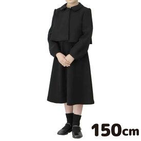 【レンタル】【子供】【礼服】【喪服】【150cm】女の子用ブラックフォーマルレンタル【ブラックフォーマル】【ワンピース】【子供服】【葬式】【通夜】【法事】【結婚式】【NCS00C3】
