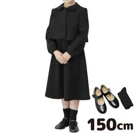 【レンタル】【小物フルセット】【子供】【礼服】【喪服】【150cm】女の子用ブラックフォーマルレンタル【ブラックフォーマル】【ワンピース】【子供服】【葬式】【通夜】【法事】【結婚式】【NCS00C3】