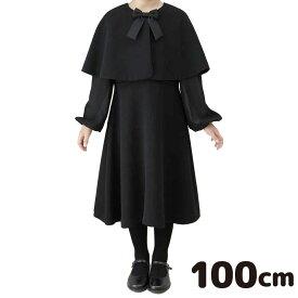 【レンタル】【子供】【礼服】【喪服】【100cm】女の子用ブラックフォーマルレンタル【ブラックフォーマル】【ワンピース】【子供服】【葬式】【通夜】【法事】【結婚式】【NCS00C4】