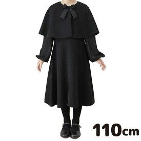 【レンタル】【子供】【礼服】【喪服】【110cm】女の子用ブラックフォーマルレンタル【ブラックフォーマル】【ワンピース】【子供服】【葬式】【通夜】【法事】【結婚式】【NCS00C4】