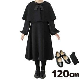 【レンタル】【小物フルセット】【子供】【礼服】【喪服】【120cm】女の子用ブラックフォーマルレンタル【ブラックフォーマル】【ワンピース】【子供服】【葬式】【通夜】【法事】【結婚式】【NCS00C4】