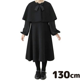 【レンタル】【子供】【礼服】【喪服】【130cm】女の子用ブラックフォーマルレンタル【ブラックフォーマル】【ワンピース】【子供服】【葬式】【通夜】【法事】【結婚式】【NCS00C4】
